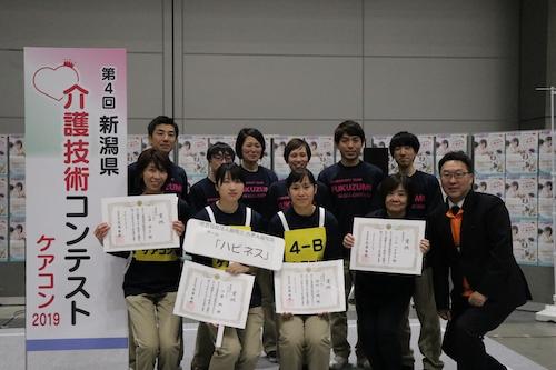新潟県介護技術コンテストのイメージ